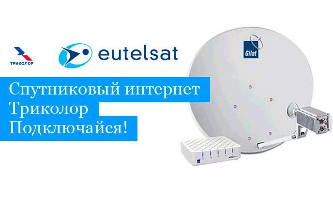 комплект спутникового интернета триколор тв