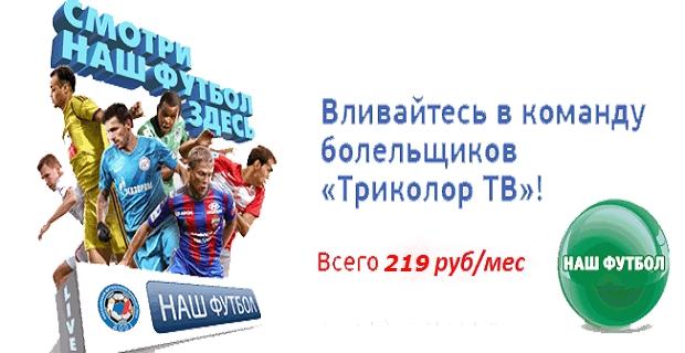 Триколор Наш Футбол